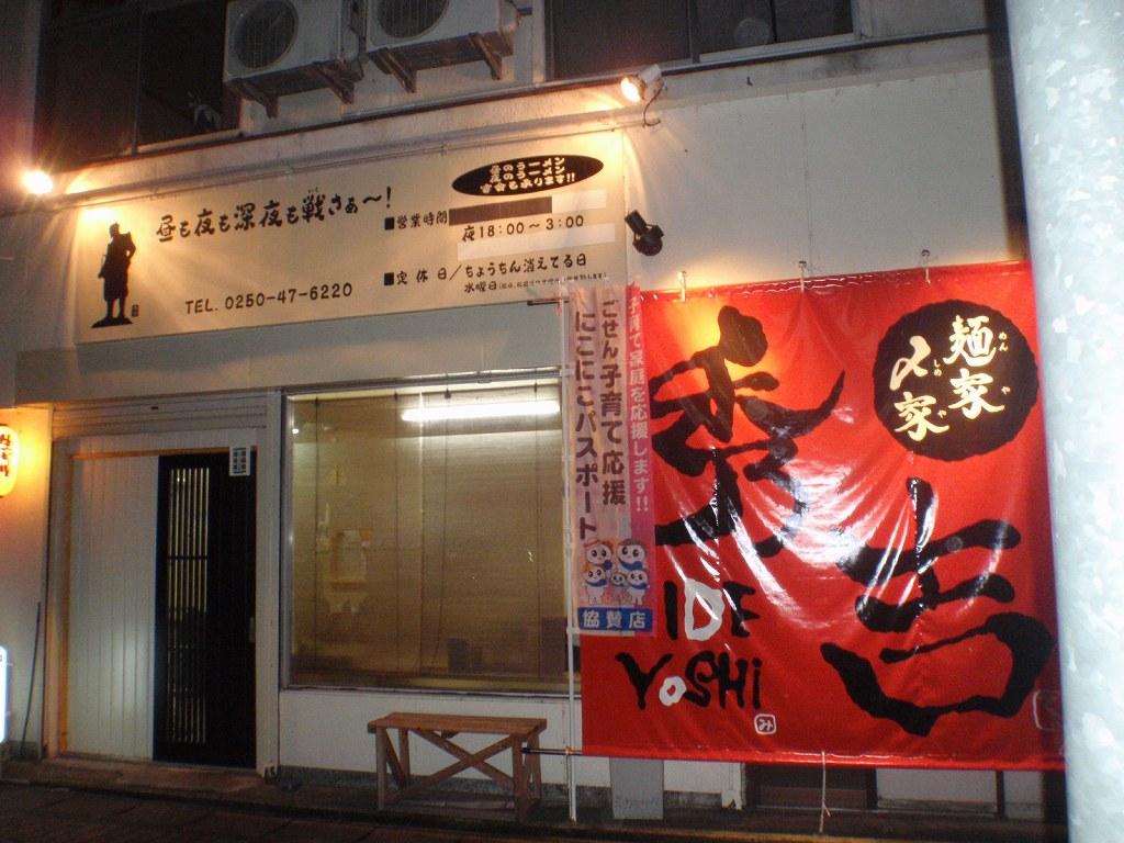 麺家〆家 秀吉 (五泉市) 新潟 ...